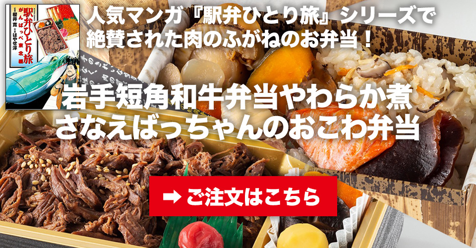 肉のふがねのお弁当